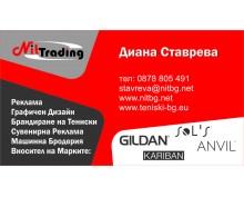 Изработка на Фирмени визитки